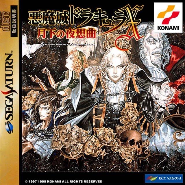 Castlevania: Symphony of the Night Sega Saturn ROM/Download