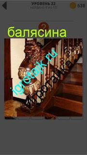 сделана балясина на лестнице ответ на 22 уровень 400 плюс слов 2