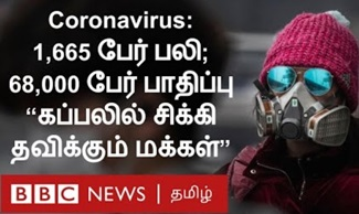 "Coronavirus: 1,665 பேர் பலி – ""கப்பலில் சிக்கி தவிக்கும் மக்கள்"" | Coronavirus Outbreak | China"