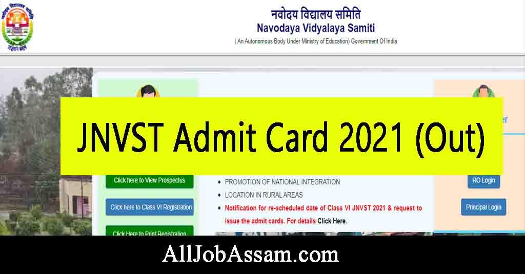 Jawahar Navodaya Vidyalaya Admit Card 2021