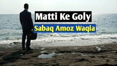 sabaq-amoz-waqia-matti-ke-goly