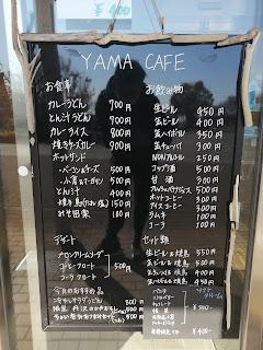YAMA CAFEメニュー板