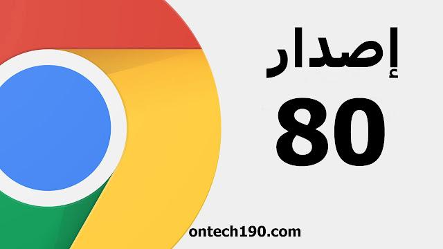 تحميل متصفح جوجل كروم | أحدث اصدار
