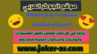 منشورات يوم الجمعة المبارك مكتوبة 2020 - الجوكر العربي