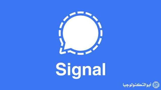 تحميل تطبيق signal