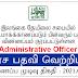 Sri Lanka Tea Board Vacancy