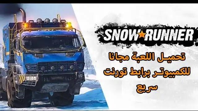 تحميل لعبة snowrunner 2020 download torrent RePack كاملة للكمبيوتر تورنت