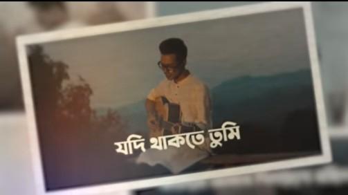 Jodi Thakte Tumi Lyrics (যদি থাকতে তুমি) Hasan S Iqbal