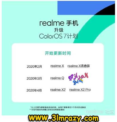 تحديث Android 10 لهاتف Realme X2 وهواتف ريلمي