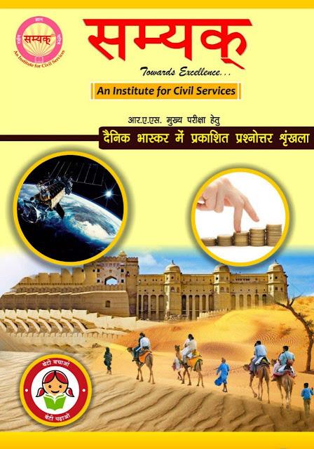 RAS Mains MCQs : For UPSC Exam Hindi PDF Book