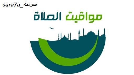موعد صلاة الظهر في مكة