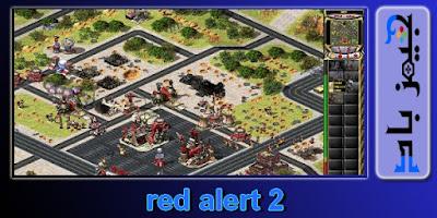 تحميل لعبة Red Alert 2 القديمة سنة 95 للكمبيوتر