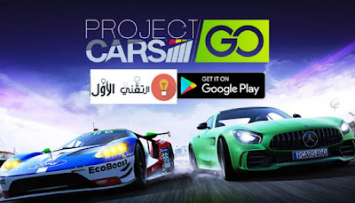 Project cars go - أفضل ألعاب اندرويد 2021