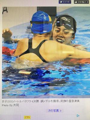 越谷出身の星選手が銅メダル☆