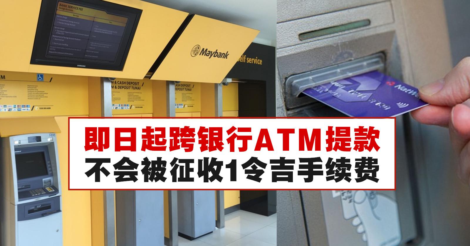 即日起跨银行ATM提款不会被征收1令吉手续费