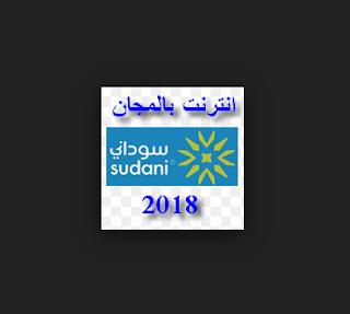 sudani free net