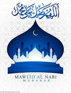 صور المولد النبوي الشريف 2020-1442 اللهم صلى على محمد
