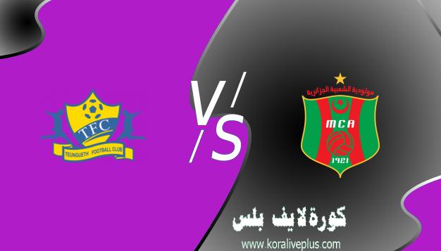مشاهدة مباراة تونغيث ومولودية الجزائر اليوم بث مباشر 06-03-2021 دوري أبطال أفريقيا