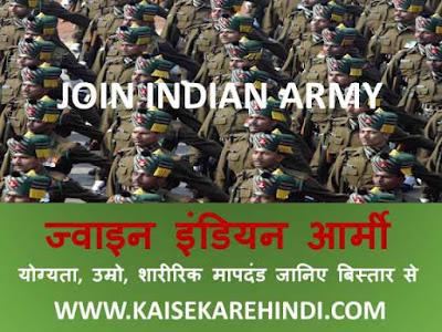 Indian Army Join करने के योग्यताय क्या है और तयारी कैसे करे