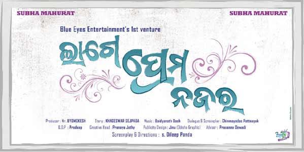 Lage Prema Najara Odia film Poster, Motion Poster