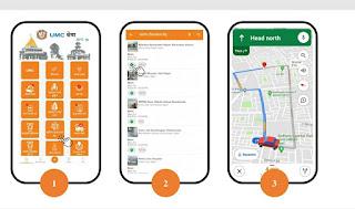नगर पालिक निगम के UMC SEVA ऐप से निकटस्थ वैक्सीनशन सेंटर की जानकारी और डायरेक्शन प्राप्त किया जा सकता है