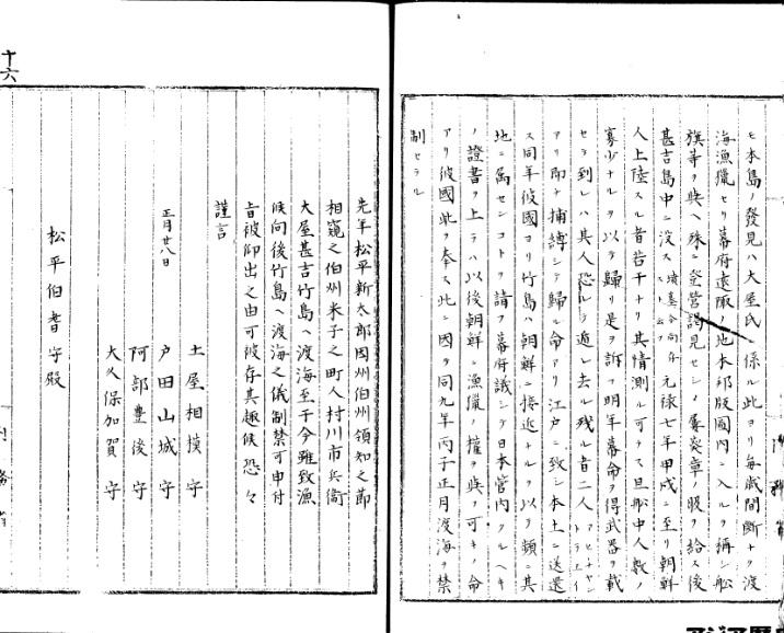 Dokdo-or-Takeshima?: 1877 - 公文録 内務省之部「日本海内竹島外一島 ...
