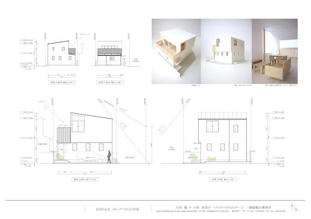 広がりと開放感のあるワンルームを上下に重ねた住まい 立面計画 外観・内観イメージ