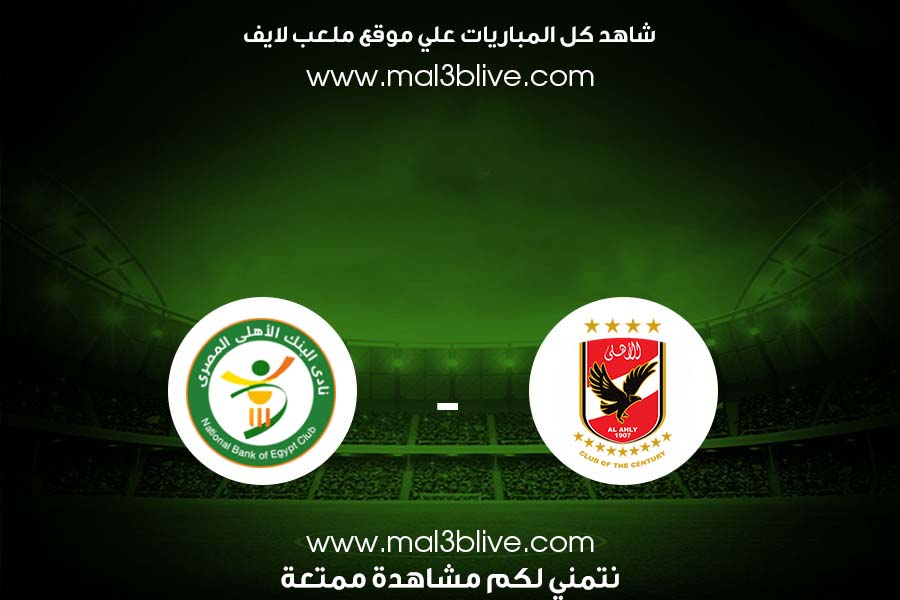 نتيجة مباراة الأهلي والبنك الاهلي اليوم الموافق 2021/07/22 في الدوري المصري