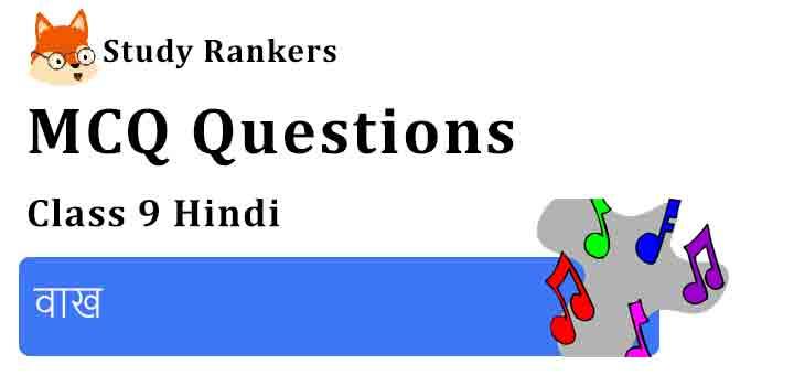 MCQ Questions for Class 9 Hindi Chapter 10 वाख क्षितिज