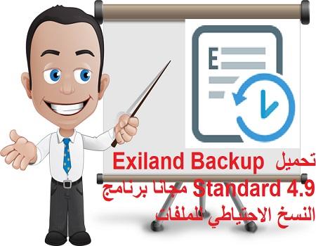 تحميل Exiland Backup Standard 4.9 مجانا برنامج النسخ الاحتياطي للملفات
