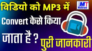 Video To Mp3 Convert केसे करे - पूरी जानकारी
