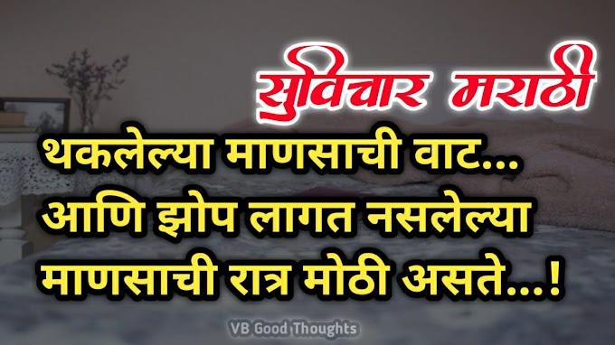 suvichar marathi - sunder vichar - Good Thoughts In Marathi on life