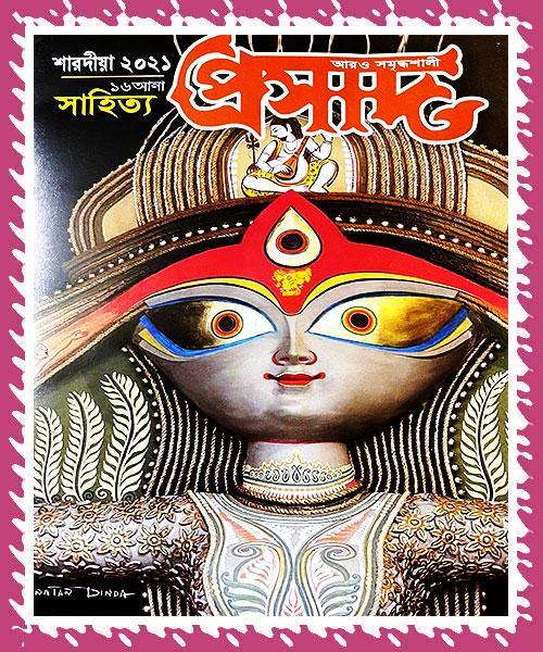 Prasad Sharadiya 2021 Sahitya (প্রসাদ শারদীয়া ১৪২৮ সাহিত্য)