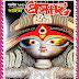Prasad Sharadiya 2021 Sahitya (প্রসাদ শারদীয়া ১৪২৮ সাহিত্য) ।  বাংলা পত্রিকা ২০২১