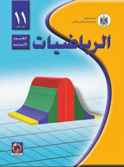 تنزيل كتاب الرياضيات للصف الاول متوسط