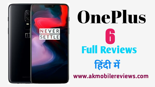 OnePlus 6 Full Reviews In Hindi