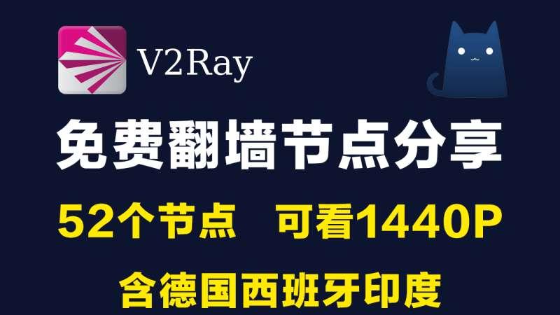 52个免费v2ray节点clash订阅链接含德国西班牙印度奥地利丹麦节点|2021最新科学上网梯子手机电脑翻墙vpn代理稳定|v2rayN,clash,trojan,shadowrocket小火箭