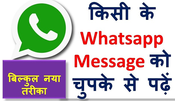 बीवी गर्लफ्रेंड या अन्य किसी के व्हाट्सअप्प मेसेज कैसे पढ़ें - Wife Girlfriend ke whatsapp msg kaise padhen