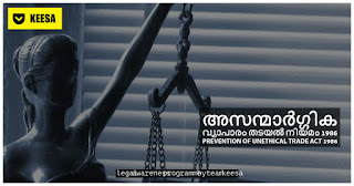 Prevention of Unethical Trade Act 1986