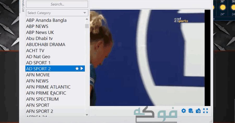 تحميل برنامج مشاهدة القنوات الاوربية المشفرة | 2020 برنامج التلفزيون على الكمبيوتر