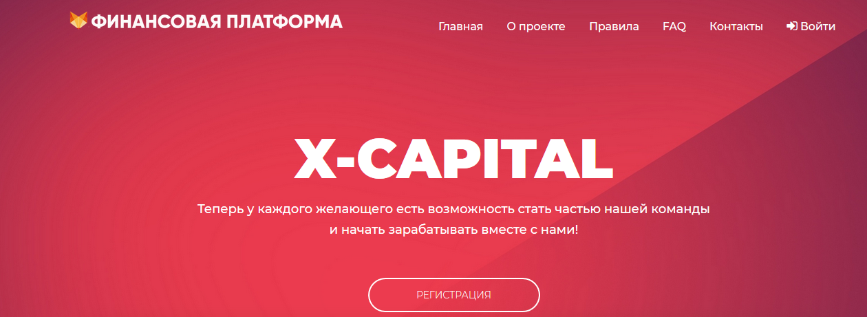 Мошеннический сайт x-capital.site – Отзывы, платит или лохотрон?