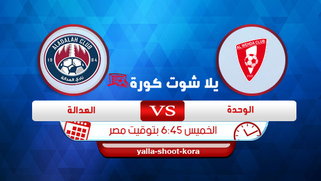 alwehda-saudi-vs-al-adalh