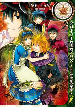 Clover no Kuni no Alice - Sangatsu Usagi no Kakumei Manga
