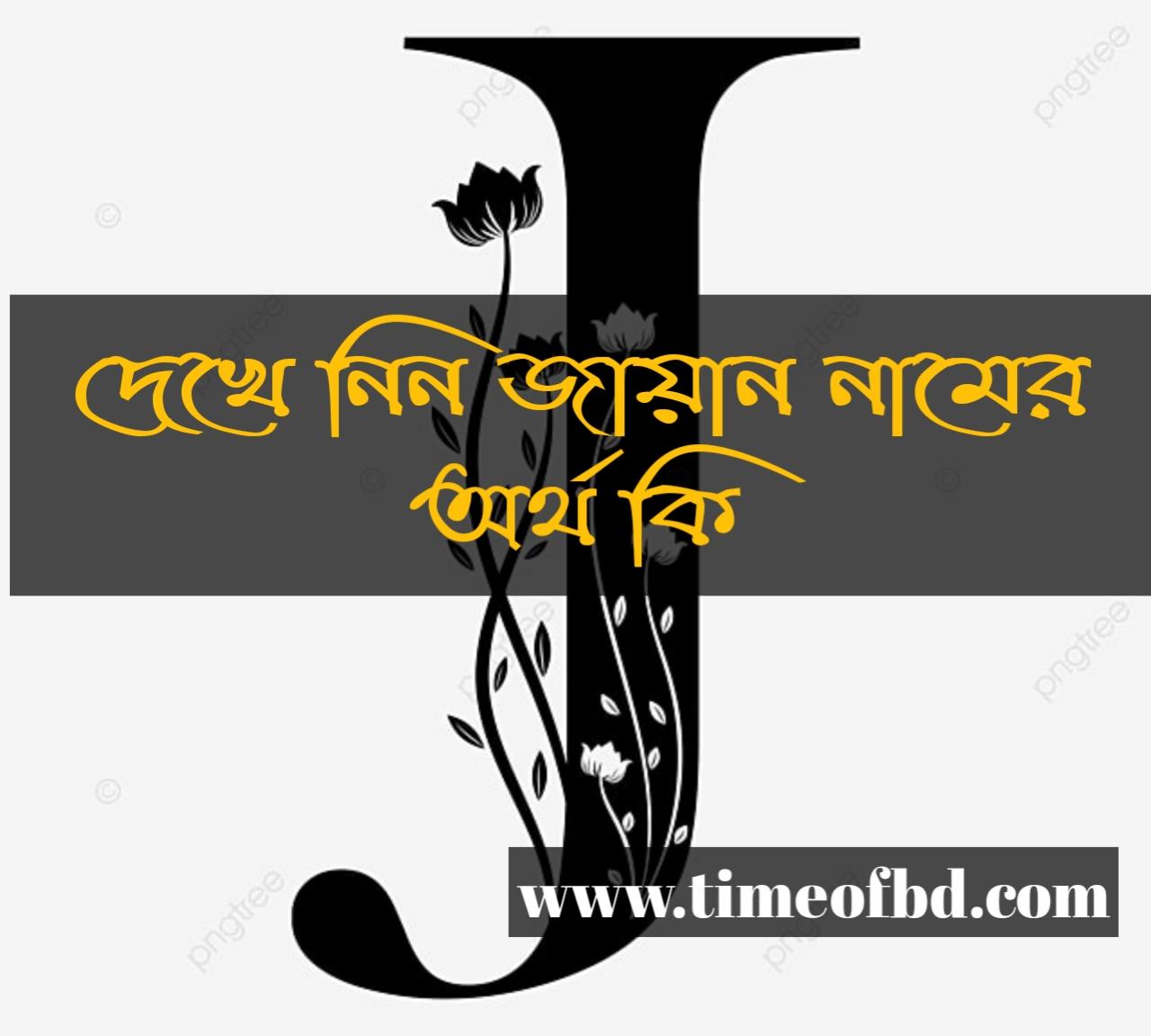 Jayan name meaning in Bengali, জায়ান নামের অর্থ কি, জায়ান নামের বাংলা অর্থ কি, জায়ান নামের ইসলামিক অর্থ কি,