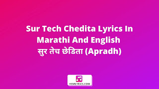 Sur Tech Chedita Lyrics In Marathi And English - सुर तेच छेडिता (Apradh)