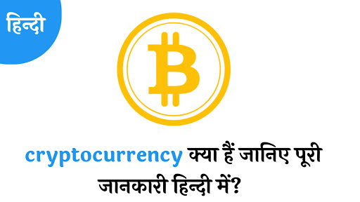 Cryptocurrency Kya hai Cryptocurrency in hindi