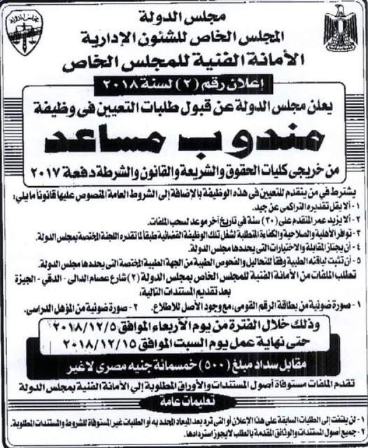 بدء التقديم بوظائف مجلس الدولة لخريجى الجامعات المصرية والحقوق والشريعه والقانون والشرطة ليوم 15 نوفمبر - تقدم الان