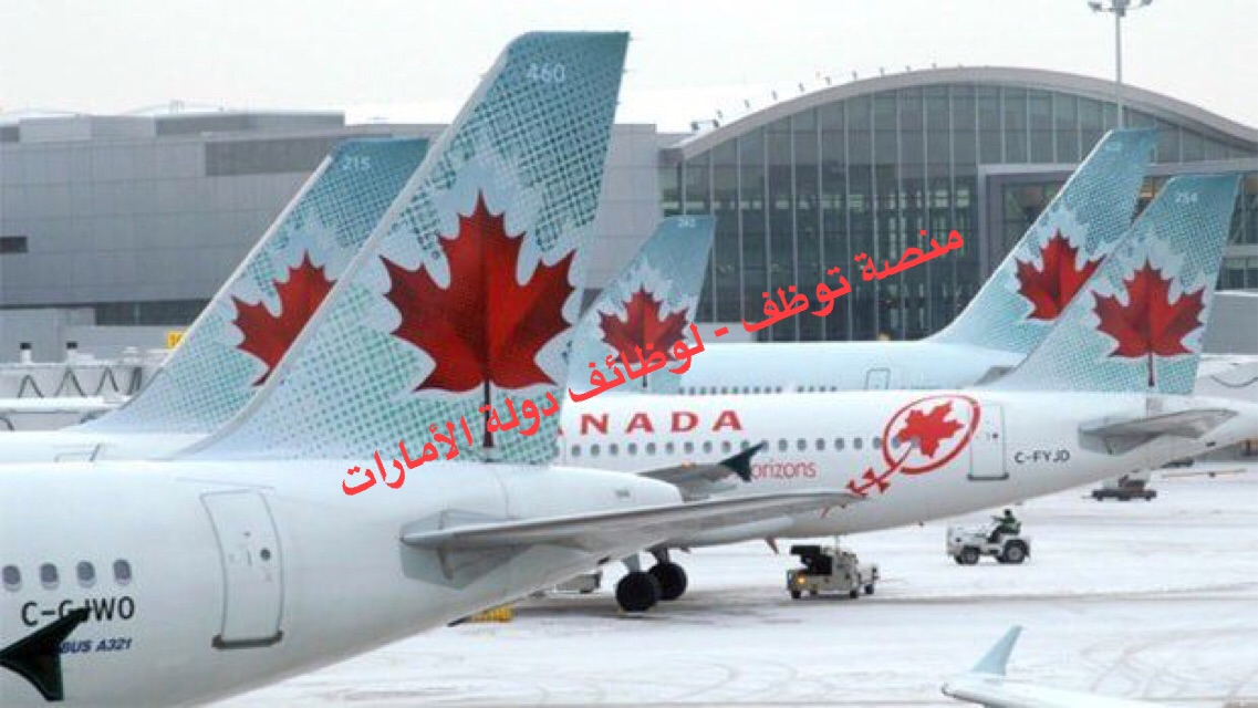 طيران الكندي بالأمارات