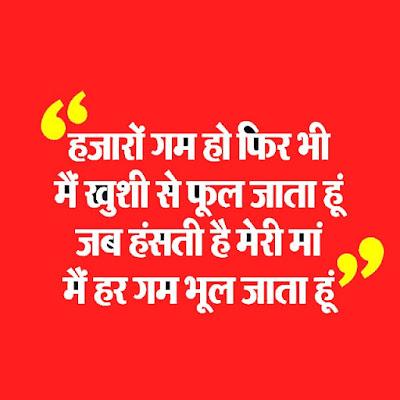 Jab Hasti Hai Meri Maa Me Har Gum Bhul Jata Hun Status I Love You Maa !