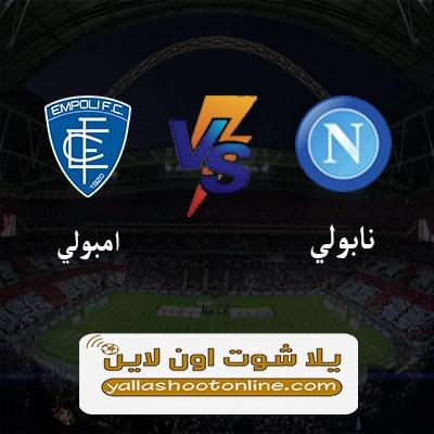 مباراة نابولي وامبولي اليوم